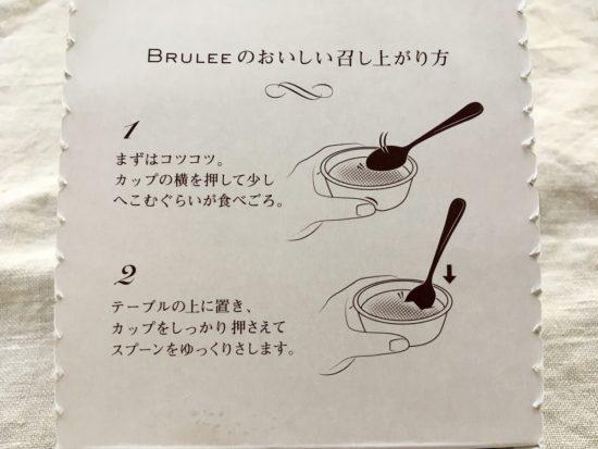 ブリュレアイス食べ方